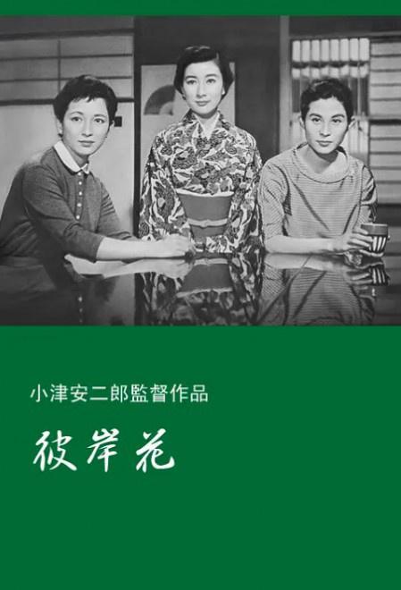 第45屆香港電影節將放映小津安二郎等大師作品