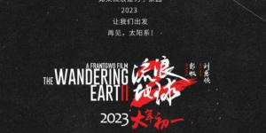 《流浪地球2》正式立项获准拍摄 剧情梗概曝光
