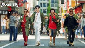 2021春节档前瞻:《唐探3》《李焕英》7片来袭,影院见!