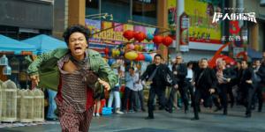 合家欢大片《唐人街探案3》热映 首日票房突破9亿