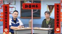 """《今日影评》""""宅男座谈会"""":""""白发少年""""路阳绽放银幕想象"""
