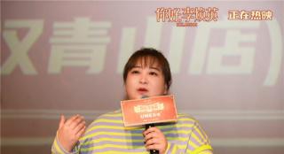 《你好,李焕英》双城路演 贾玲张小斐传递欢乐