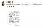 李湘发声明回应租房争议上热搜 网友:确实脏乱差