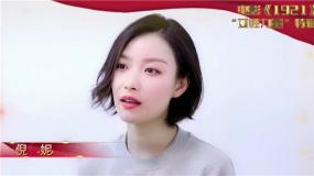 M热度榜:《1921》公布女性角色全阵容 张子枫:走进姐姐