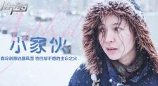 """《小家伙》影评:在命运的暴风雪中 从""""困兽""""成长为母亲"""