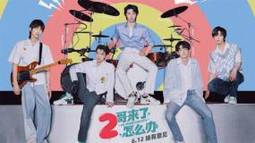 《2哥来了怎么办》主题曲《怎么办》MV