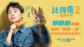 《比得兔2:逃跑计划》中文配音特辑