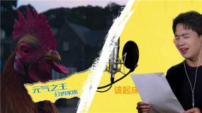 《比得兔2:逃跑计划》郭麒麟百变声线特辑