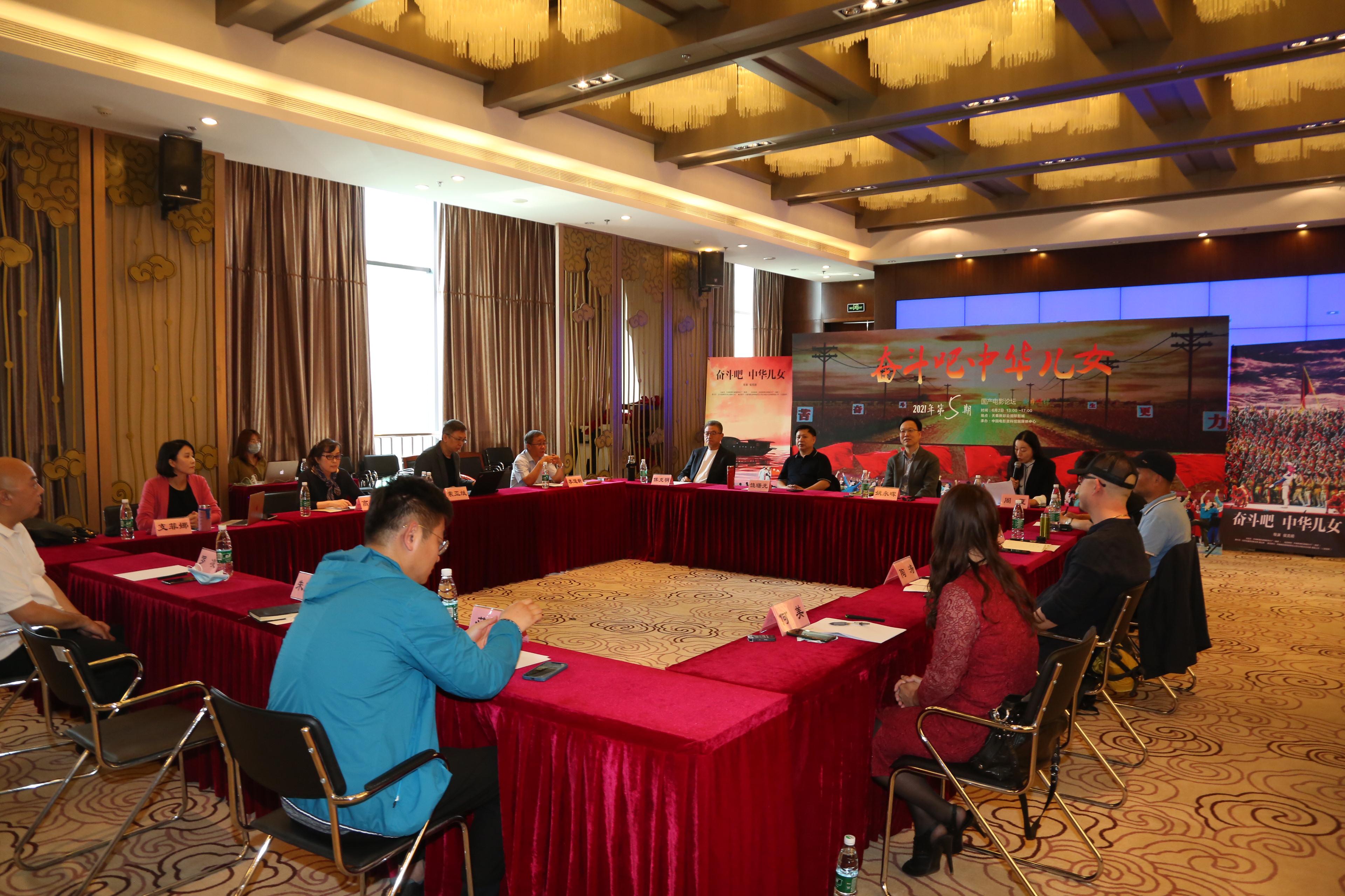 《奮鬥吧 中華兒女》舉行研討會 影片風格獲盛讚