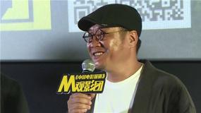 M观影团举办《热带往事》观影活动 监制宁浩感叹没看错人