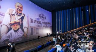《天堂电影院》举行首映礼 托纳多雷发视频致谢