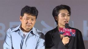 《了不起的老爸》北京首映 王砚辉张宥浩演绎父子情深