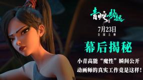 """《白蛇2:青蛇劫起》""""动画师的戏精时刻""""电影幕后创作特辑"""