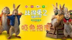 """《比得兔2:逃跑计划》""""吸兔指南""""特辑"""