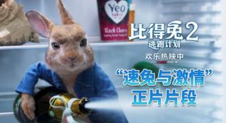 """《比得兔2:逃跑计划》发布""""速兔与激情""""片段"""