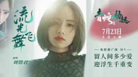 《白蛇2:青蛇劫起》推广曲《流光飞舞》MV