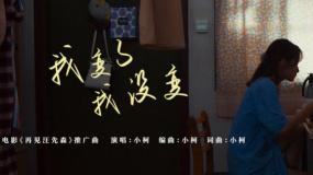 电影《再见汪先森》发布主题曲MV
