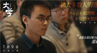 纪录电影《大学》曝新预告 清华博士下乡做村官