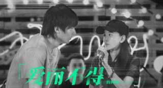 《我没谈完的那场恋爱》曝金句海报 6月25日上映