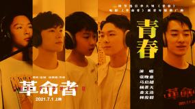 """《革命者》""""新青年""""版推广曲《青春》MV"""