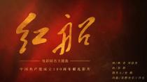 《红船》同名主题曲MV