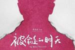 《被偷走的明天》开机 娜扎刘以豪上演刻骨爱恋