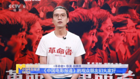 """《革命者》导演徐展雄:努力塑造李大钊的""""邻家大叔""""形象"""