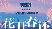 《中国医生》公益宣传曲《花开春还》MV