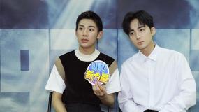 UP!新力量刘家祎、郭子凡:希望获得观众认可 达到松弛的状态