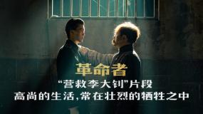 《革命者》营救李大钊正片片段