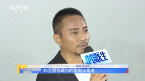 电影《中国医生》在京首映 众主创一同致敬抗疫英雄