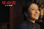 泪目!《革命者》曝片段 张颂文佟丽娅伉俪情深