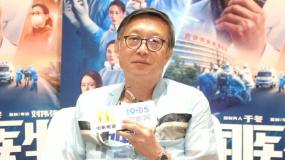 对话刘伟强:《中国医生》第一时间进驻武汉 多角度研讨剧情
