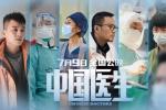 对话·刘伟强:万众瞩目的《中国医生》这样炼成!
