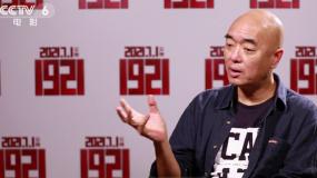 《1921》导演郑大圣:深挖史料还原时代细节