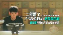 《二哥来了怎么办》胡先煦原创角色曲《听风》MV