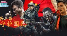 电影全解码系列策划:寻梦新主流光影 第三篇:守护国民