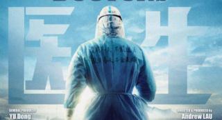 《中国医生》出海 将于7月30日登北美澳新大银幕