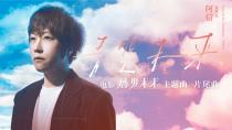 《盛夏未来》主题曲X片尾曲《青空未来》MV