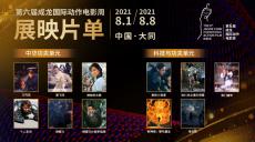 第六届成龙电影周展映片单揭晓 多部动作佳片齐聚