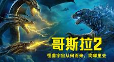 """《哥斯拉2:怪兽之王》影评:""""67岁""""的哥斯拉如何""""征服""""全世界"""