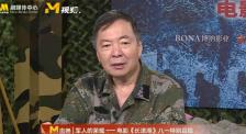 《长津湖》八一特别直播 军史专家讲述志愿军和美军装备差距