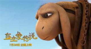 动画电影《直立象传说》口碑升温 助力亲子时光