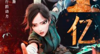 《白蛇2:青蛇劫起》票房破4亿 官方感谢粉丝支持