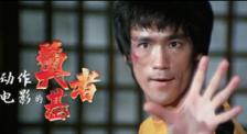 中国动作电影高光时刻 众星云集 哪些最深得你心?