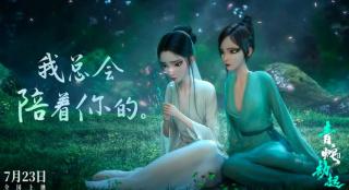 """《白蛇2:青蛇劫起》发布""""一直陪着你""""七夕视频"""