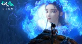 奔赴浪漫!《白蛇2:青蛇劫起》发布七夕特别视频