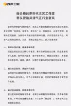 网曝钱枫性侵!上周刚签署合格文艺工作者承诺书