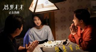 《盛夏未来》曝张子枫生日特别视频 众主创送祝福