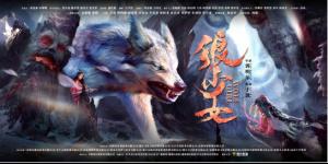 """中国首部""""狼女""""题材电影!《狼少女》正式开机"""